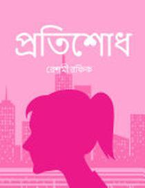 প্রতিশোধ : Protishodh