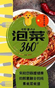 泡菜360°: 有助您肠道健康的韩意融合的纯素食菜食谱
