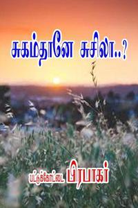 சுகம்தானே சுசிலா..?