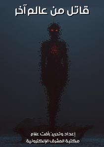 قاتل من عالم آخر