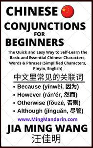 Chinese Conjunctions for Beginners: The Quick and Easy Way to Self-Learn the Basic and Essential Chinese Characters, Words & Phrases (Simplified Characters, Pinyin, English)