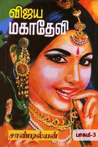 விஜய மகாதேவி - மூன்றாம் பாகம்