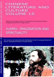 Chinese Literature and Culture Volume 15: Xuemo: Imagination and Spirituality
