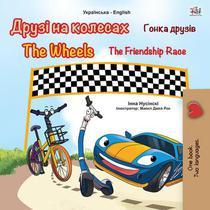 Друзі на колесах Гонка друзів The Wheels The Friendship Race