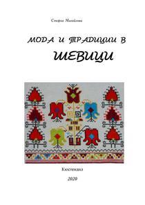Мода и традиции в шевици