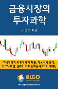 금융시장의 투자과학