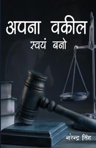 Apna Vakil Swayam Bano