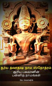 சூர்ய த்வாதஷ நாம ஸ்தோத்ரம்