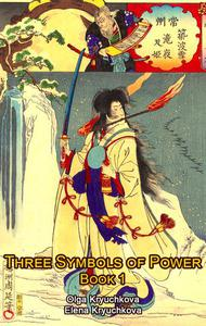 Three Symbols of Power. Book 1