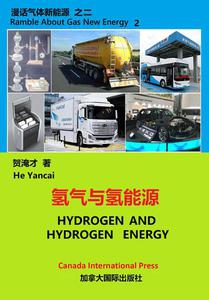 漫话气体新能源之二:氢气与氢能源