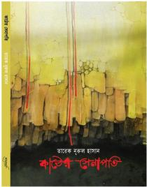 Kather Senapoti/ কাঠের সেনাপতি