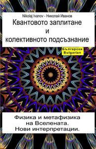 Квантовото заплитане и колективното подсъзнание. Физика и метафизика на Вселената. Нови интерпретации
