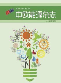 中欧能源杂志2021春季双期刊