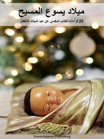 ميلاد يسوع المسيح