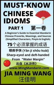 Must-Know Chinese Idioms (Part 1): A Beginner's Guide to Essential Mandarin Chinese Proverbs, Meanings, and Sources (Simplified Characters, Pinyin & English)