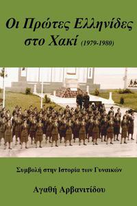 Οι Πρώτες Ελληνίδες στο Χακί