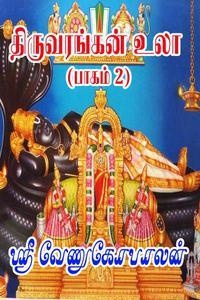 திருவரங்கன் உலா  - பாகம் 2