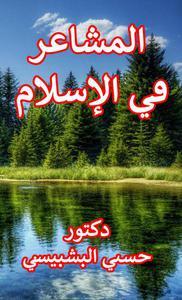 المشاعر في الاسلام
