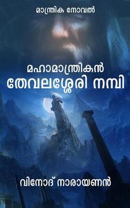 മഹാമാന്ത്രികന് തേവലശേരി നമ്പി