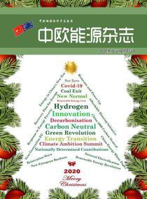 中欧能源杂志2020圣诞节双期刊