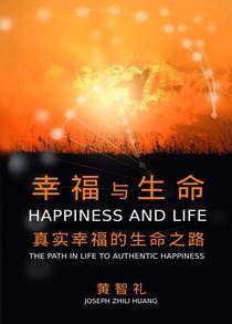 幸福与生命