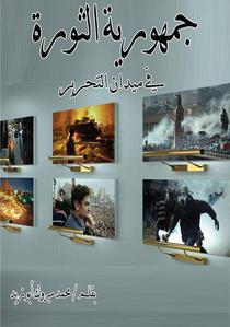 25 يناير ثورة شعب (الجزء الثاني)ء