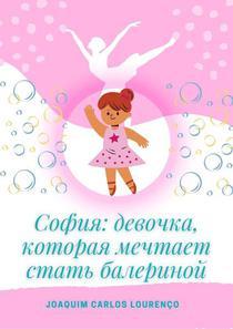София: девочка, которая мечтает стать балериной