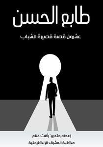 طابع الحسن - عشرون قصة قصيرة للشباب