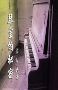 琴室的秘密(简体版): 魂归何处#前传