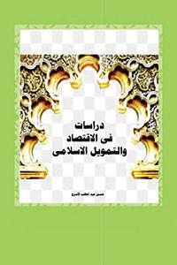 مقالات فى الاقتصاد والتمويل الاسلامى