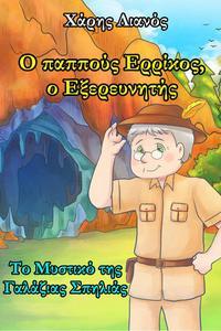 Ο παππούς Ερρίκος, ο Εξερευνητής: Το Μυστικό της Γαλάζιας Σπηλιάς