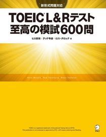 [新形式問題対応/音声DL付]TOEIC(R) L&Rテスト 至高の模試600問