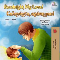 Goodnight, My Love! Καληνύχτα, αγάπη μου!