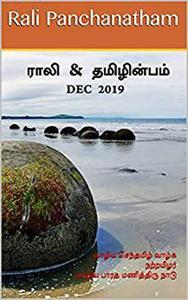ராலி & தமிழின்பம்  - Dec 2019