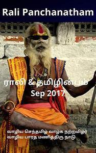 Rali & Thamizh Inbam - Sep 2017