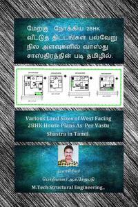 மேற்கு நோக்கிய 2BHK வீட்டுத் திட்டங்கள் பல்வேறு நில அளவுகளில் வாஸ்து சாஸ்திரத்தின் படி தமிழில். (Various Land Sizes of West Facing 2BHK House Plans As Per Vastu Shastra in Tamil.)
