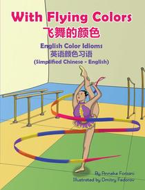 With Flying Colors - English Color Idioms (Simplified Chinese-English)