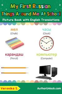 My First Russian Things Around Me at School Picture Book with English Translations