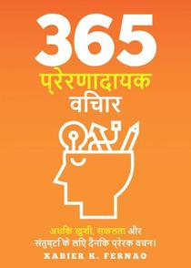 365 प्रेरणादायक  विचार