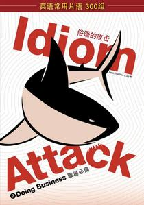 Idiom Attack Vol. 2 - Doing Business (Sim. Chinese Edition): 战胜词组攻击 2 - 职场必备