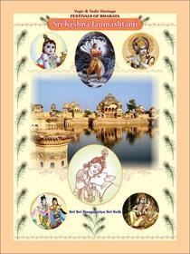 Śrī Kṛshṇa Jayantī - Janmāshṭamī