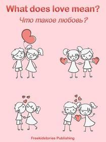 Что такое любовь? - What Does Love Mean?