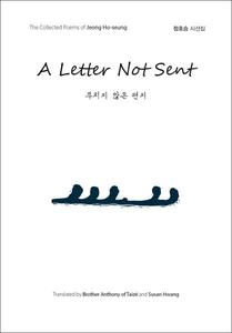 A Letter Not Sent (부치지 않은 편지)