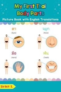 My First Thai Body Parts Picture Book with English Translations