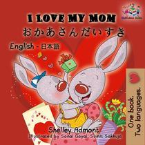I Love My Mom: English Japanese Bilingual Edition
