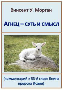 Агнец – суть и смысл (комментарий к 53-й главе Книги пророка Исаии)