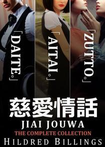 Jiai Jouwa: The Complete Collection