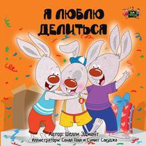 Я люблю делиться (I Love to Share Russian edition)