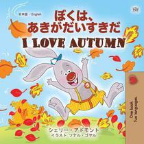 ぼくは、あきがだいすきだ I Love Autumn
