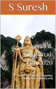 Rali & Thamizh Inbam - Feb 2020